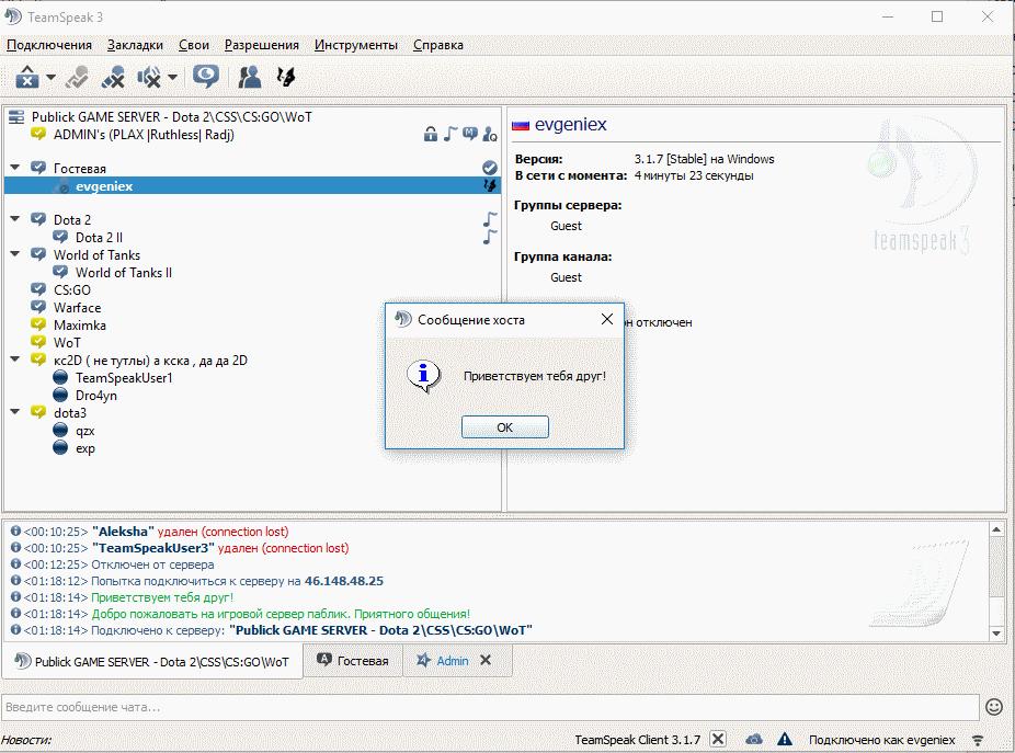 TeamSpeak Подключение к серверу