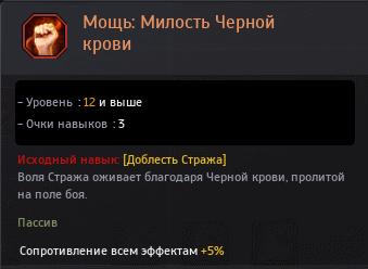 Наследие Стража Милость Черной крови