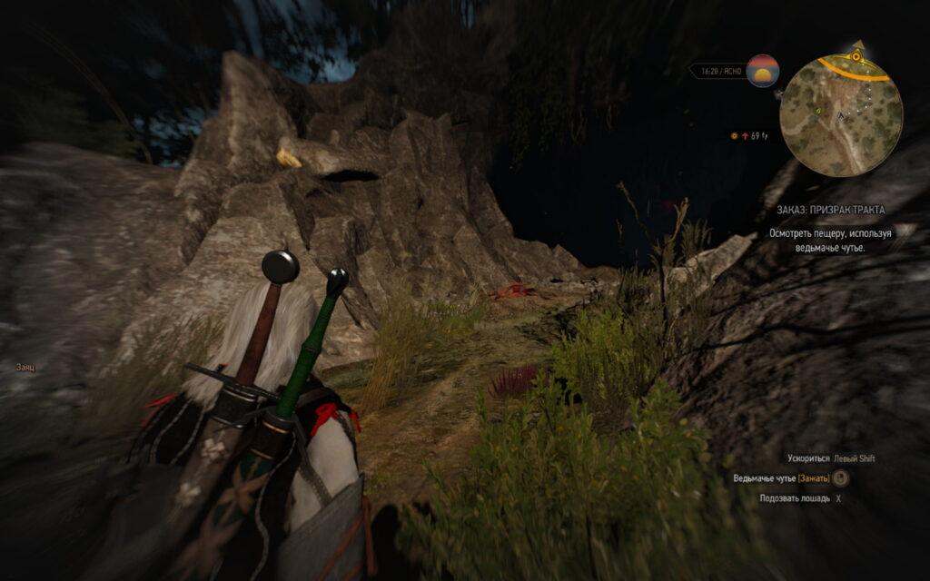 Призрак тракта Пещера