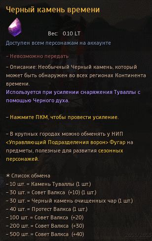 БДО Черный камень времени Снаряжение Туваллы