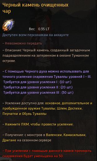 БДО Черный камень очищенных чар Снаряжение Туваллы
