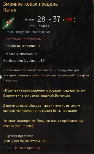 БДО Пробудженное оружие Катан