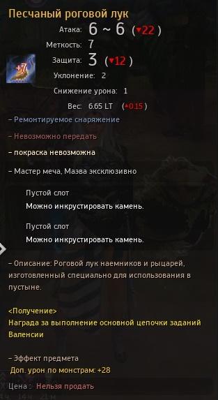 БДО Песчаное дополнительное оружие