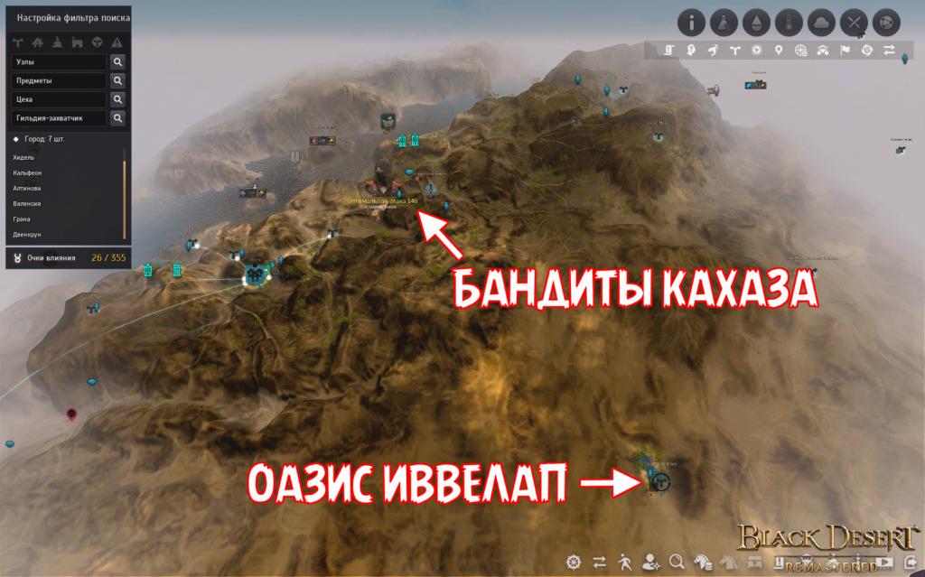 История королевства песков Оазис Иввелап