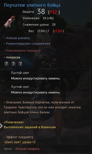 БДО Перчатки элитного бойца