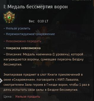 БДО Медаль бессмертия ворон