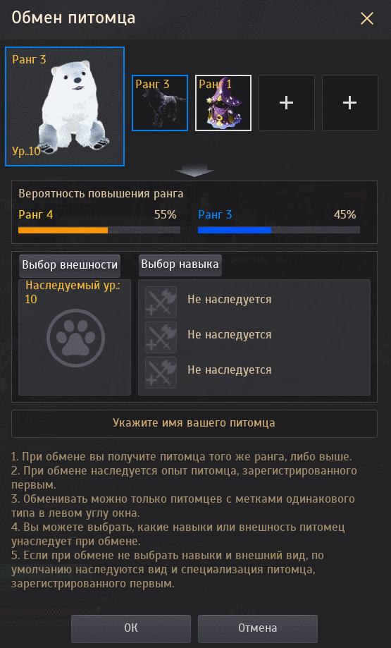 Питомцы БДО — Обмен