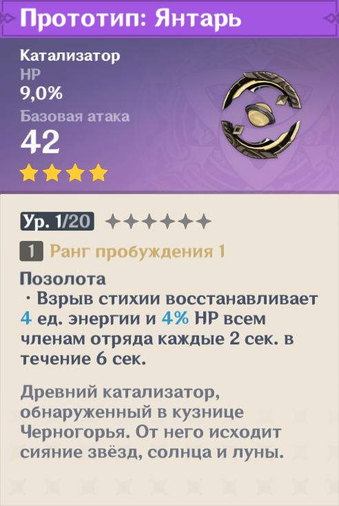 Катализатор Прототип: Янтарь