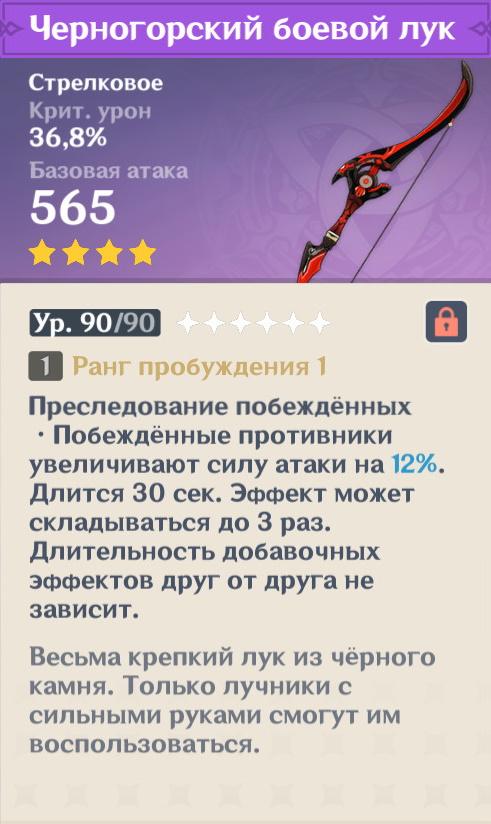Геншин Импакт — Черногорский боевой лук